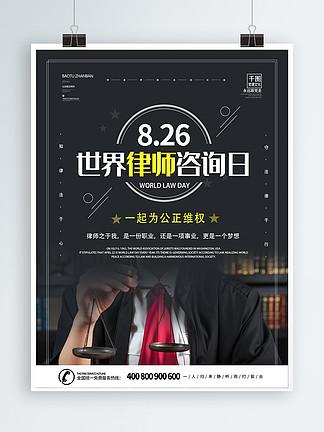 世界律师咨询日宣传海报