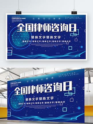 科技风全国律师咨询日海报