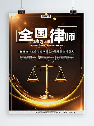 律师咨询日宣传海报