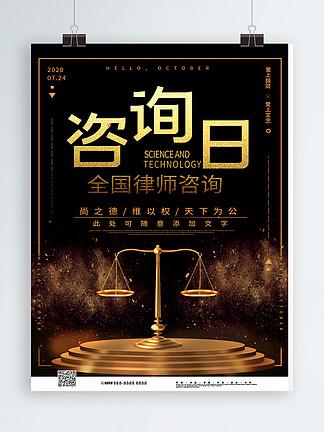 简约大气律师咨询日宣传海报