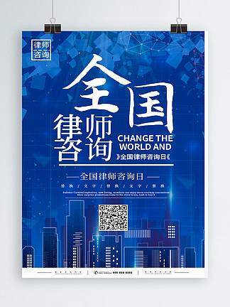 商务简约律师咨询日宣传海报