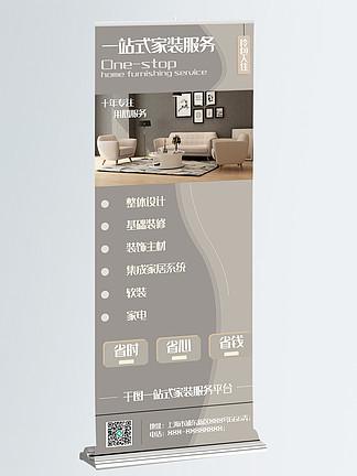 一站式家装服务平台高端定制易拉宝展架