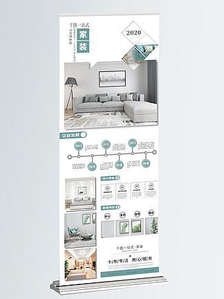 原创一站式家装服务平台X展架