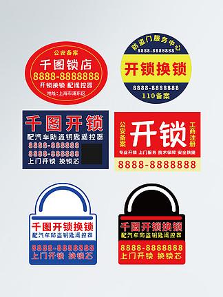 开锁换锁广告不干胶