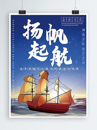 扬帆起航企业文化极简创意商务广告