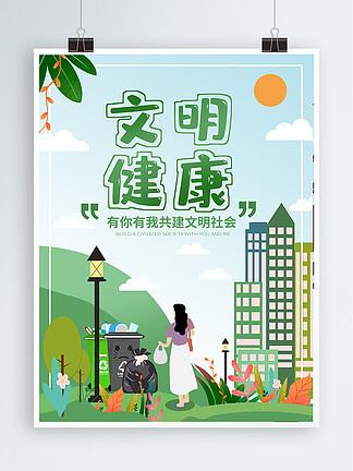 文明健康有你有我绿化海报