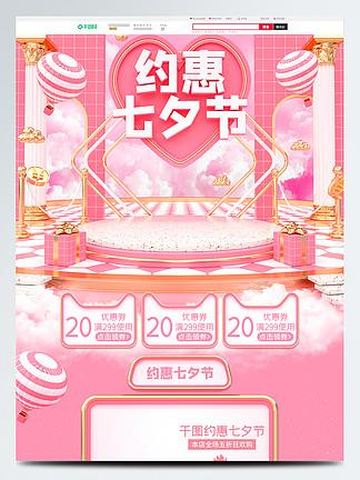 粉色C4D约惠七夕节首page模板