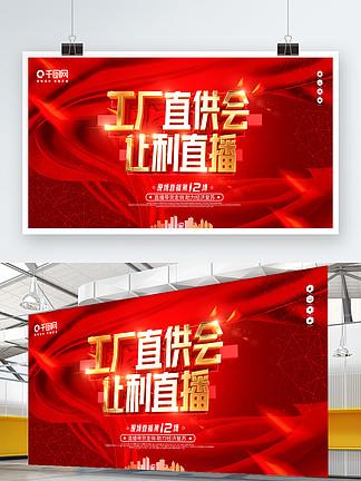 原创大气红色工厂直供会直播宣传展板