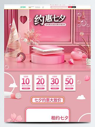 七夕情人节简约粉色浪漫C4D电商首page模板