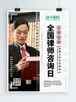 8.26全国律师咨询日宣传海报
