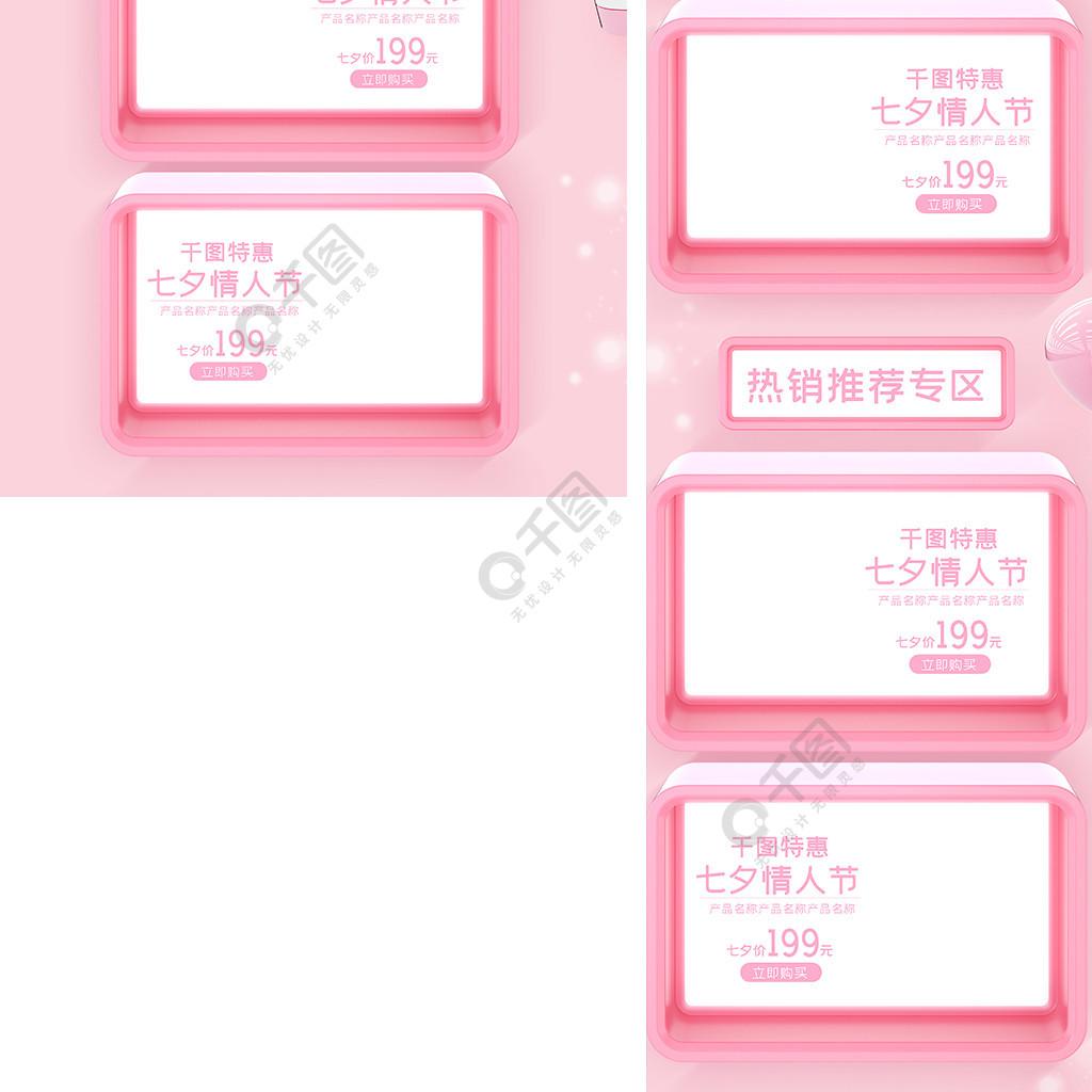七夕情人节C4D约惠情人节首page模板