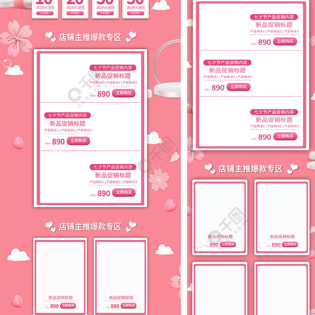 C4D七夕情人节清新简约粉色电商首page模板