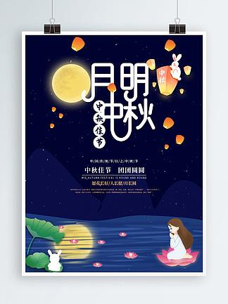中秋佳节月明中秋节日海报