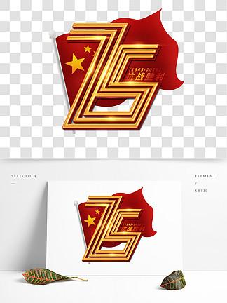 抗战胜利75周年纪念日艺术字海报设计素材