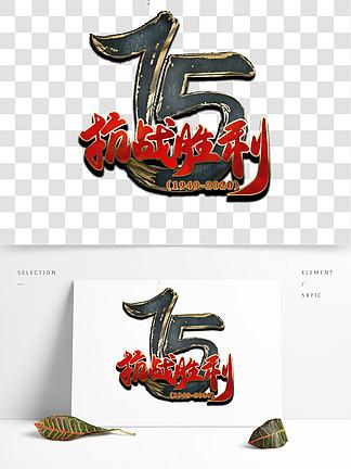 抗战胜利75周年纪念日海报艺术字设计展板