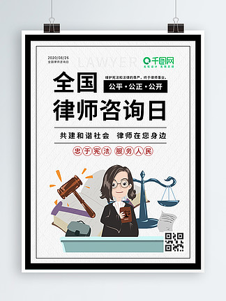 全国律师咨询日宣传海报