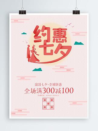 约惠七夕促销活动海报七夕约惠