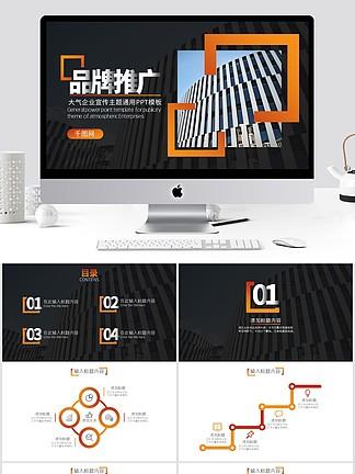 橙色渐变大气企业brand宣传推广PPT模板