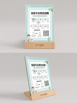 原创简约矢量医院微信平台预约流程展示台卡