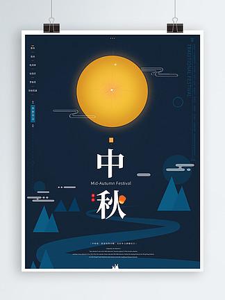 月是故乡明中秋节海报