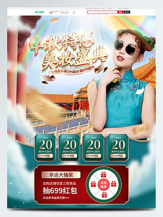 电商TaoBao中秋节美妆促销China风首page