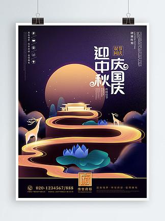 手绘风中秋国庆双节高端real estate促销海报