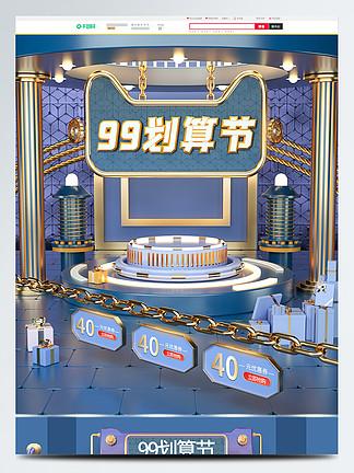 机械99划算节99大促C4D电商首page模板
