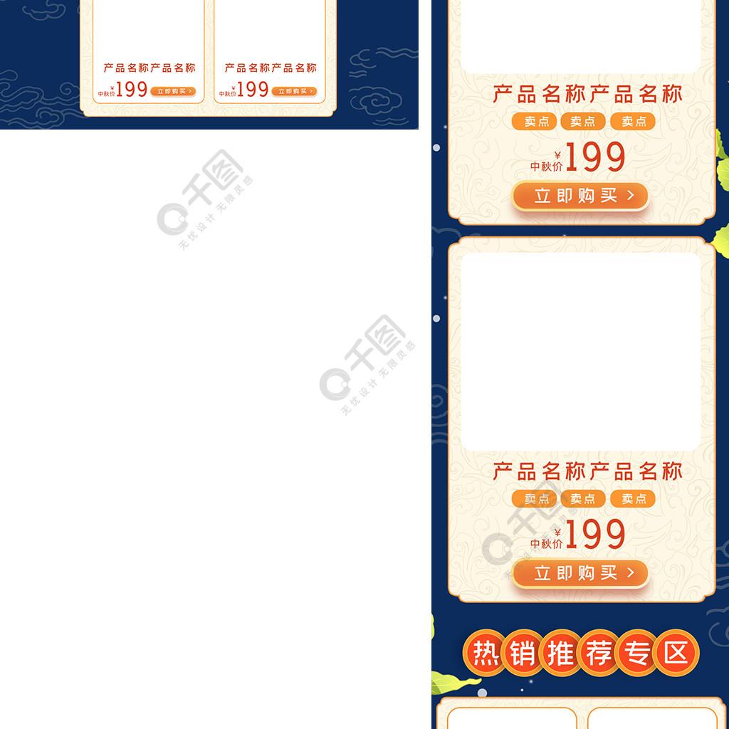 蓝色China风传统浓情中秋佳节首page模板