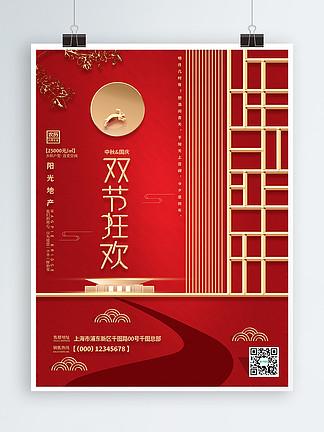 中秋国庆双节高端real estate金色促销海报
