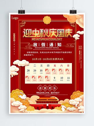 简约红色China风中秋国庆放假notice海报