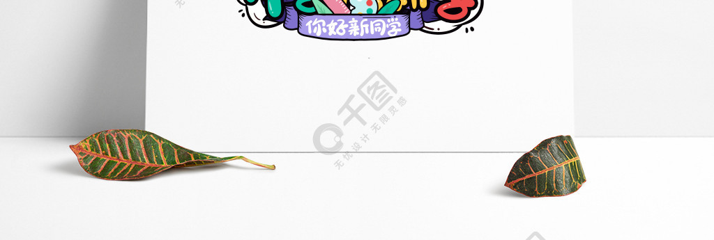 卡通可爱开学焕新季originality艺术字设计海报素材