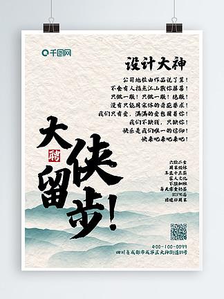 中国风招聘海报水墨古风岗位招人求职宣传