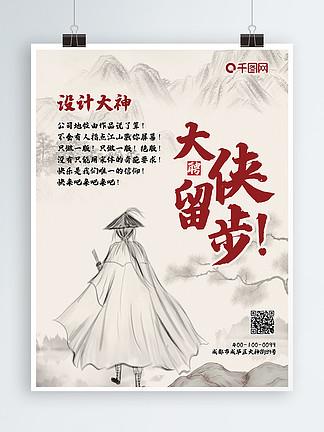 中国风招聘海报招兵买马就业求职聘用宣传