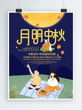 月明中秋兔子月饼团圆节日促销宣传海报