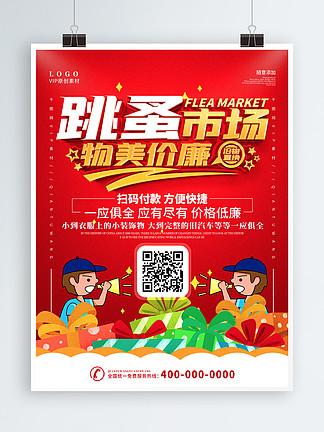 简约红色跳蚤市场宣传海报