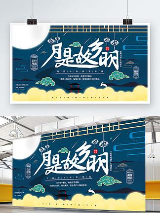 月是故乡明中秋节日祝福展板