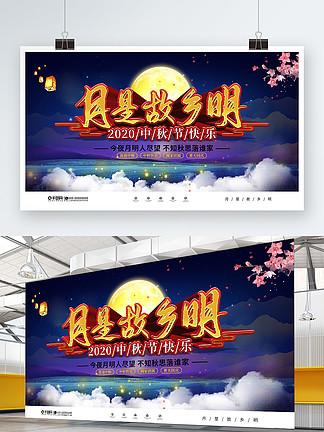 月是故乡明中秋节节日祝福展板
