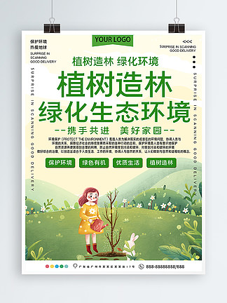 植树造林绿化生态环境公益宣传海报