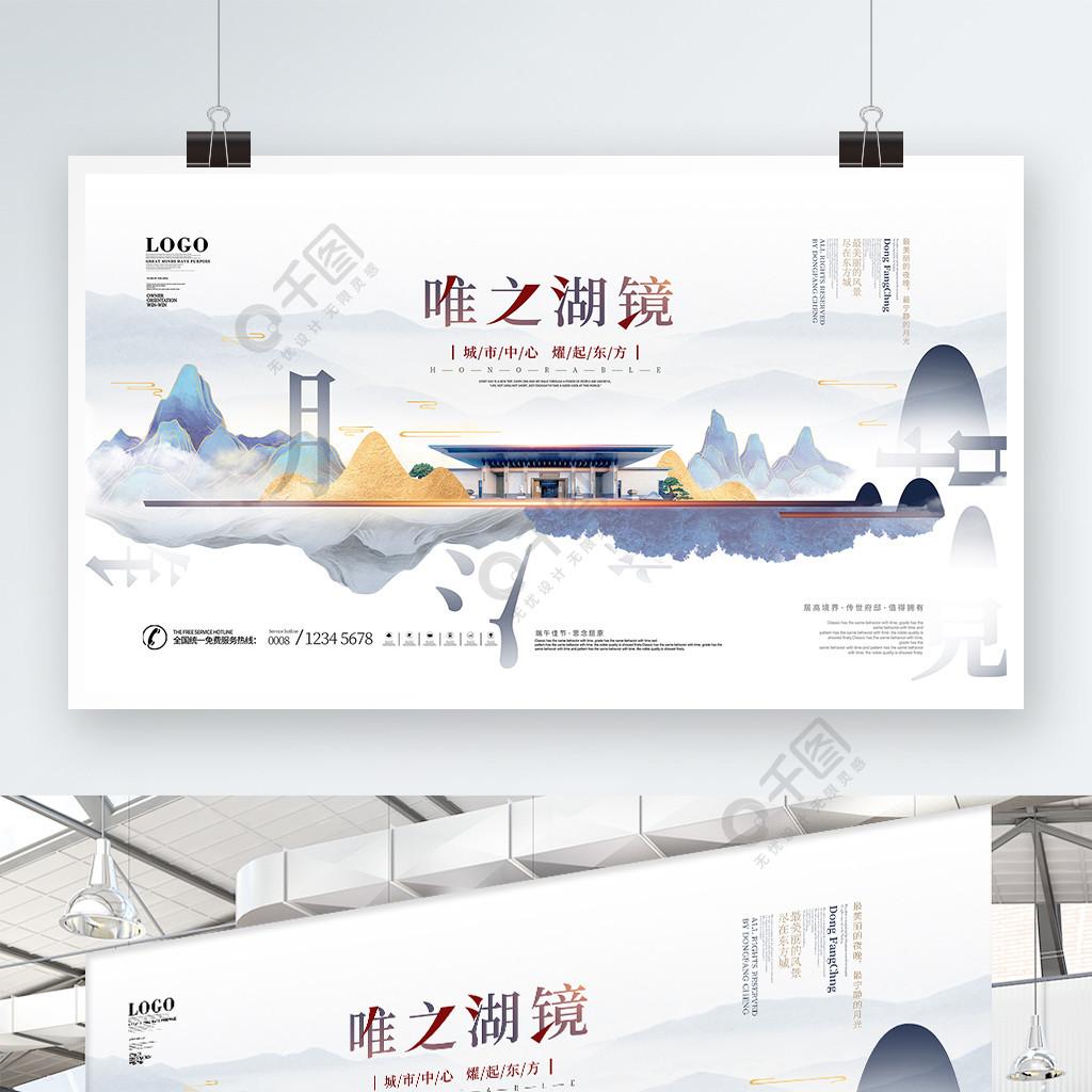 原创中国风水墨风新中式地产主形象开盘展板