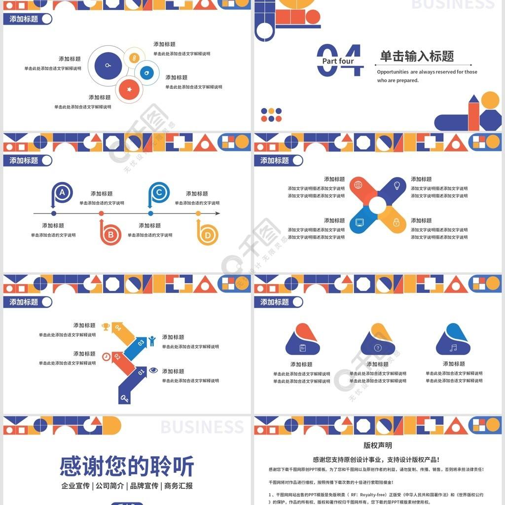 创意几何简约风企业宣传PPT模板