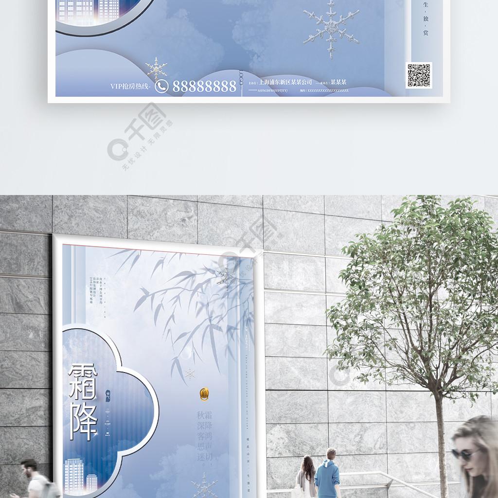 原创简约大气霜降节气房地产营销宣传海报