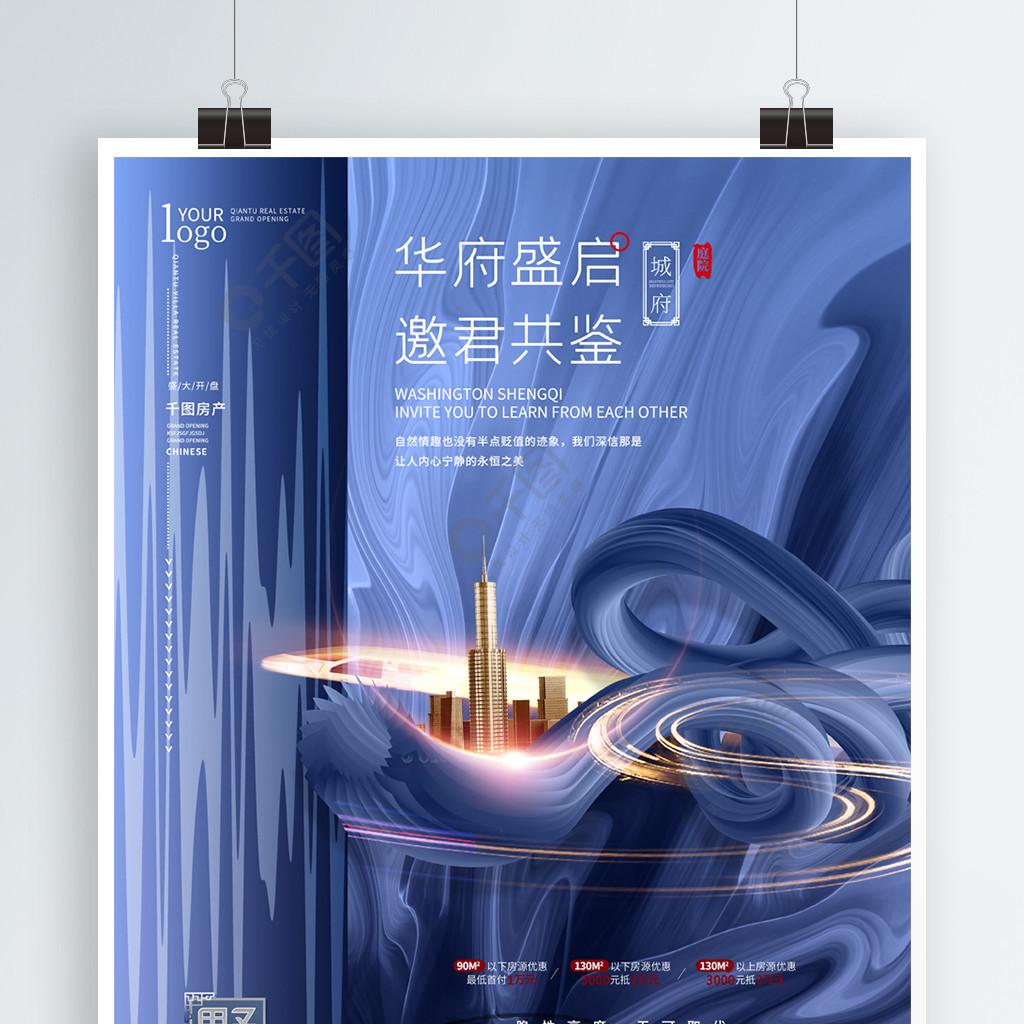 原创空间感立体都市地产海报