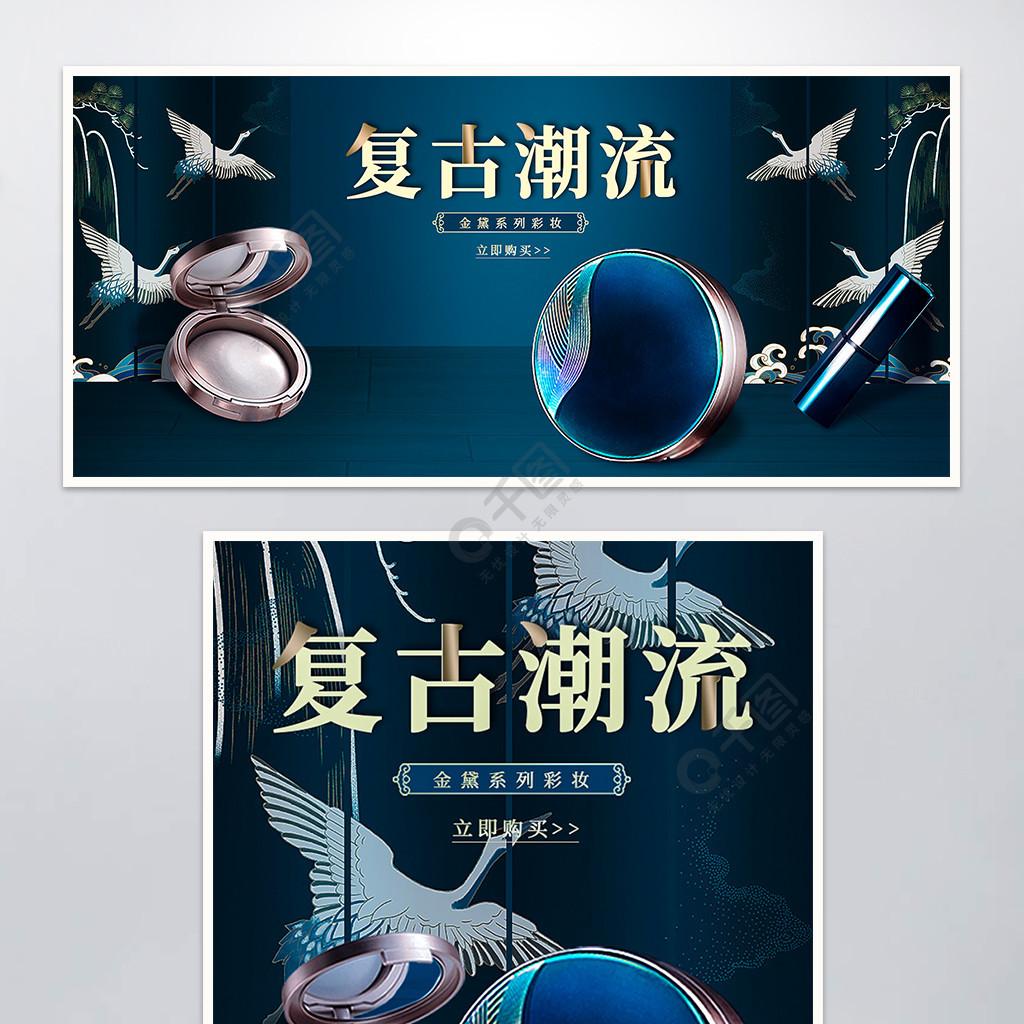 蓝色复古中国风国潮banner钻展美妆