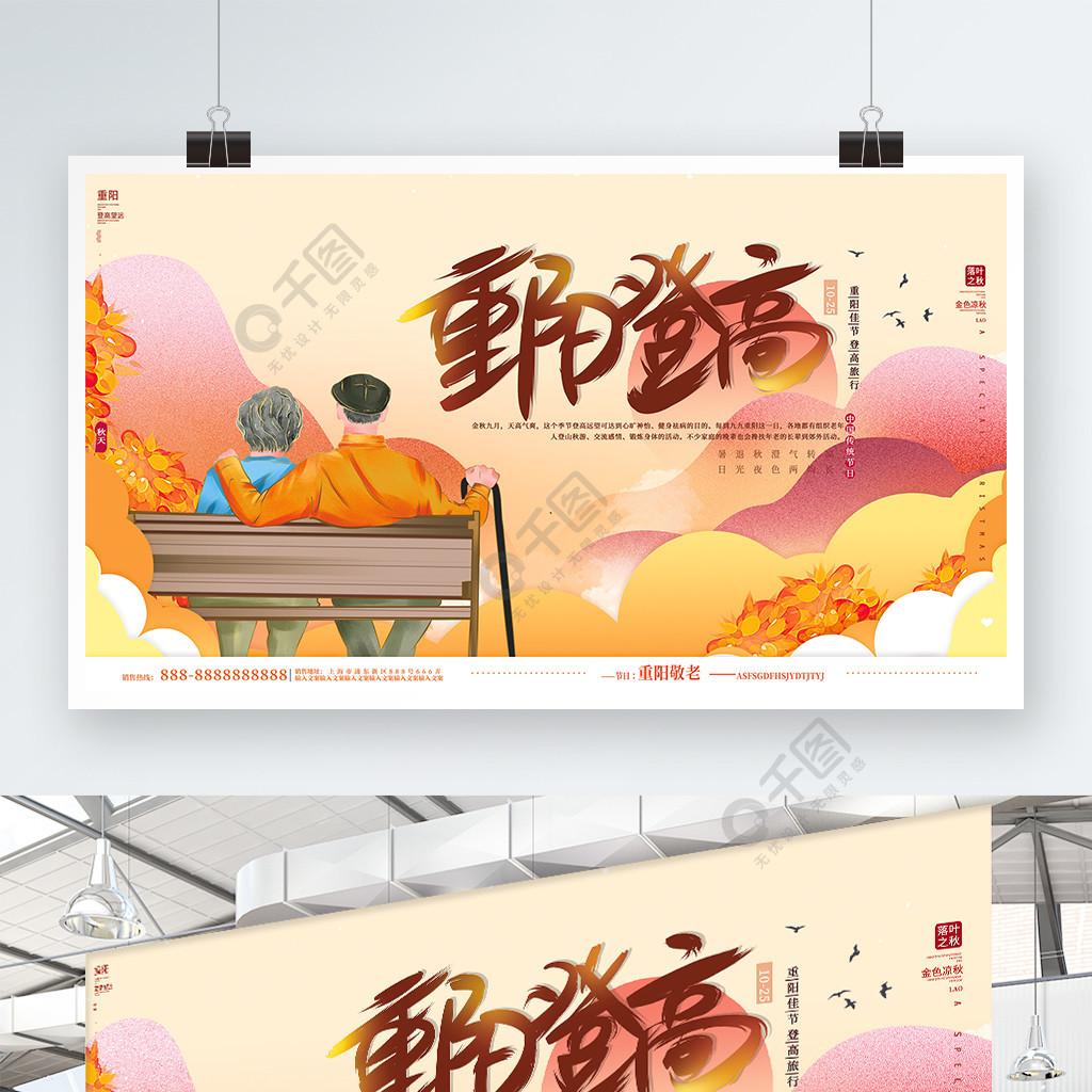 原创手绘九九重阳节赏菊登高望远节日展板