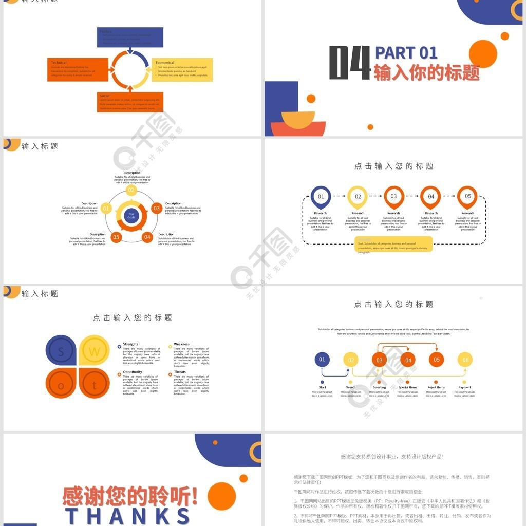 几何多彩公司企业科技互联网品牌工作PPT