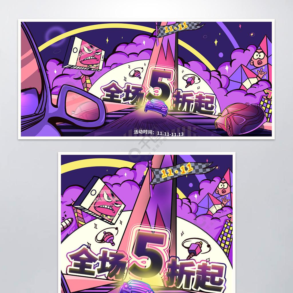 双11大促手绘趣味促销海报banner