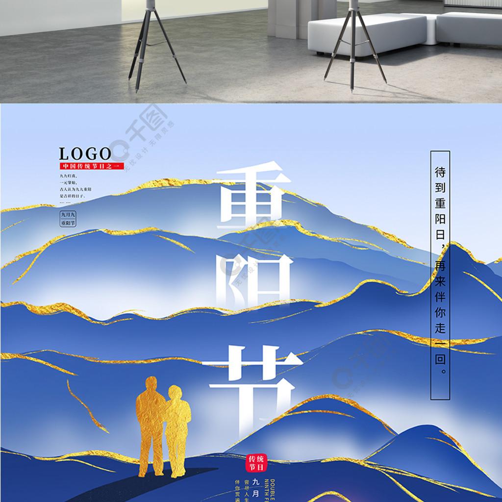 手绘中式简约重阳节地产节日宣传海报