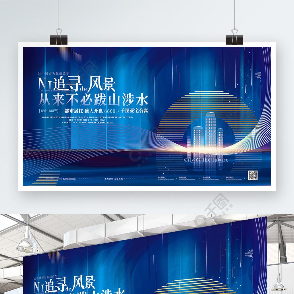 原创科技感湖水城市渐变蓝色房地产海报展板