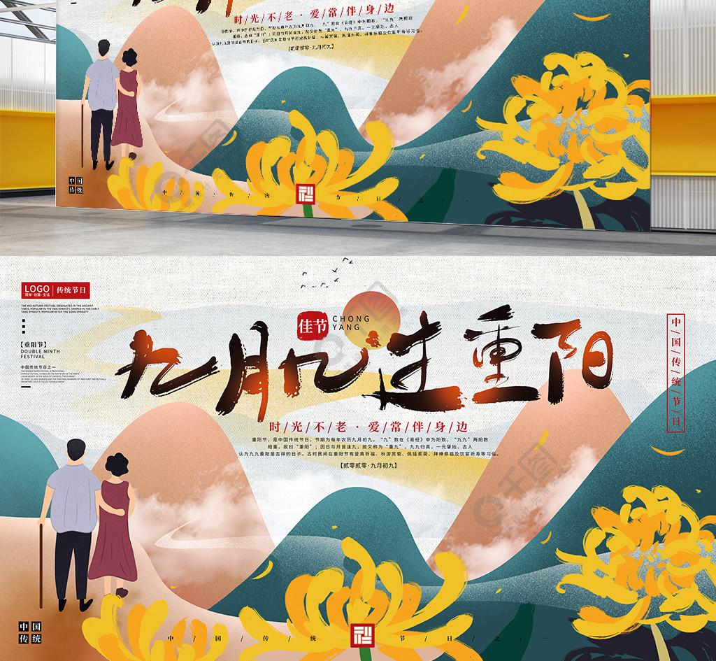 手绘中式重阳节节日展板