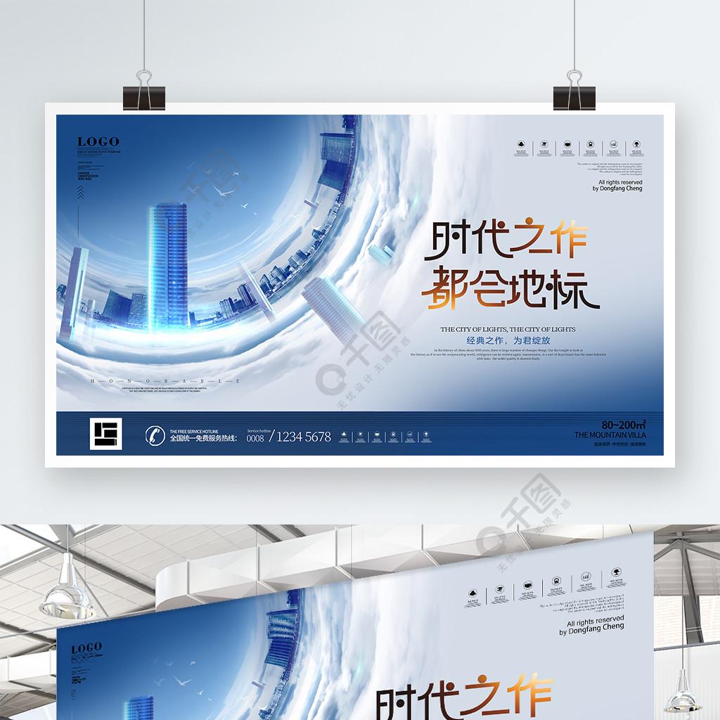 原创简约风现代空间感都市地产宣传海报